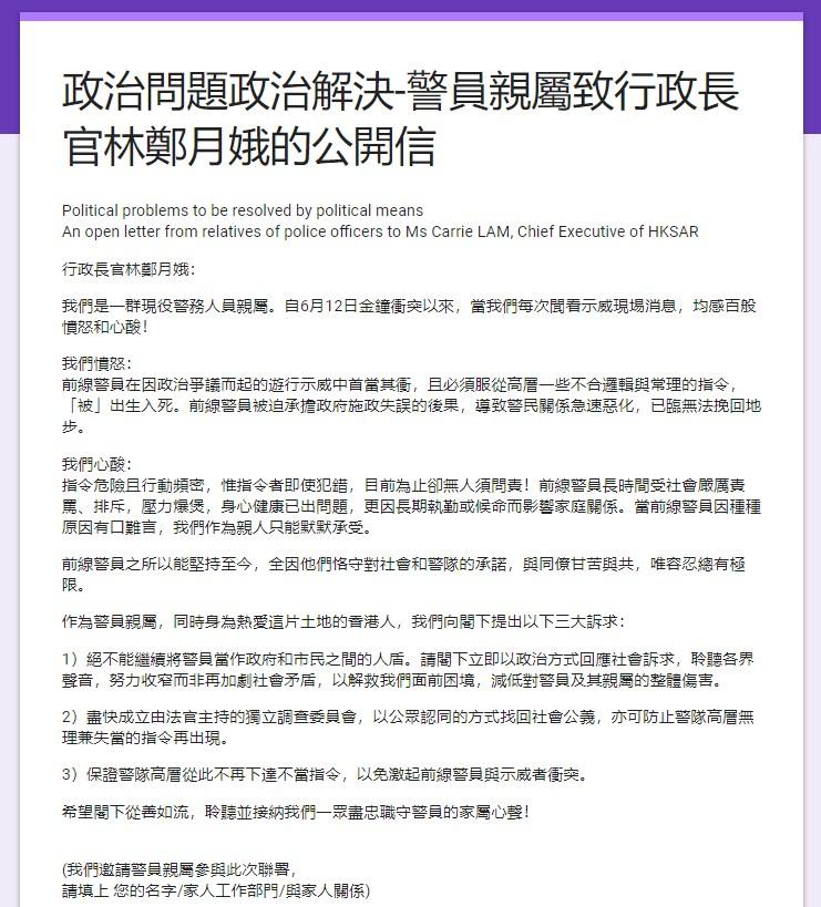 逾200名港警的家屬近日發出公開信,要求香港特首林鄭月娥用政治解決政治問題,避免將警察當成人肉盾牌。(圖取自公開信網頁)