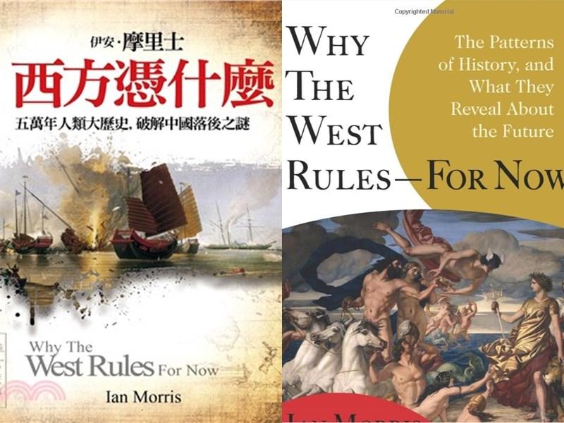 2010年史丹佛大學教授伊安摩里士在鉅著「西方憑什麼」一書提出「後發優勢」論點,讓這本書一度成為中國官員必讀的書單。(左圖取自誠品書店網頁eslite.com、右圖取自amazon.com)