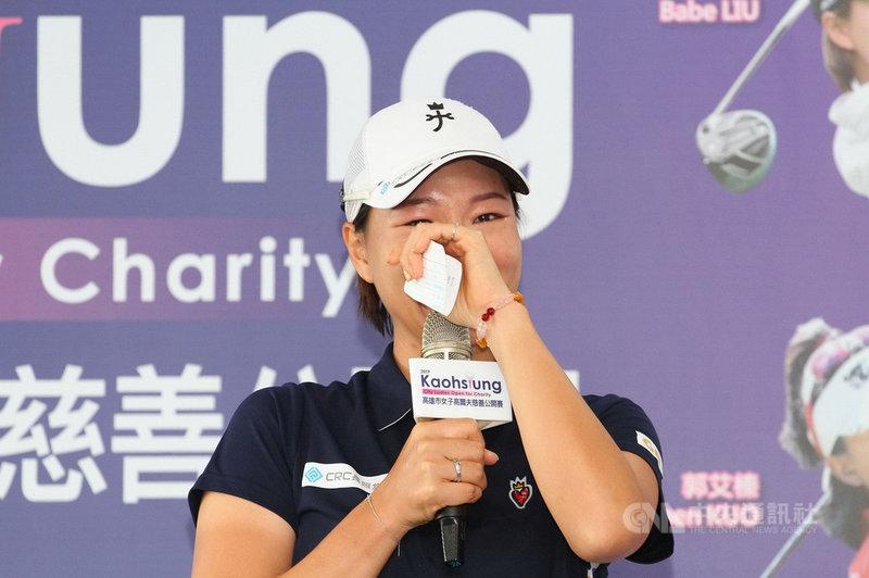 2019高雄市女子高爾夫慈善公開賽,台灣女子高球好手劉嬿2日拿下冠軍,談到正住院治療的父親,她不禁紅了眼眶,表示要將冠軍獻給父親。(TLPGA提供)中央社記者龍柏安傳真  108年8月2日