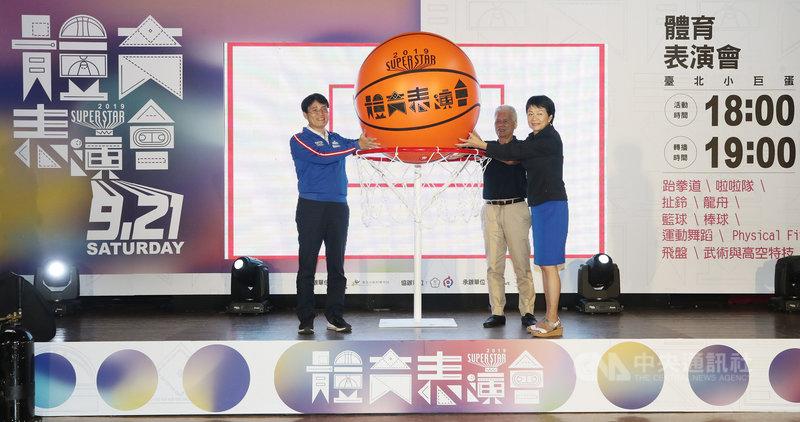 108年體育署「SUPER STAR體育表演會」啟動記者會13日在台北舉行,體育署長高俊雄(左起)、中華民國體育運動總會會長張朝國與中華奧會秘書長沈依婷出席。中央社記者張新偉攝  108年8月13日