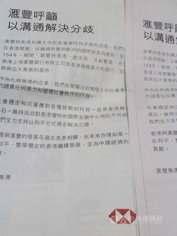 英資匯豐集團22日刊登廣告,強烈譴責「反送中」運動的暴力行為,呼籲以和平方式尋求解決之道。中央社記者張謙香港攝 108年8月22日