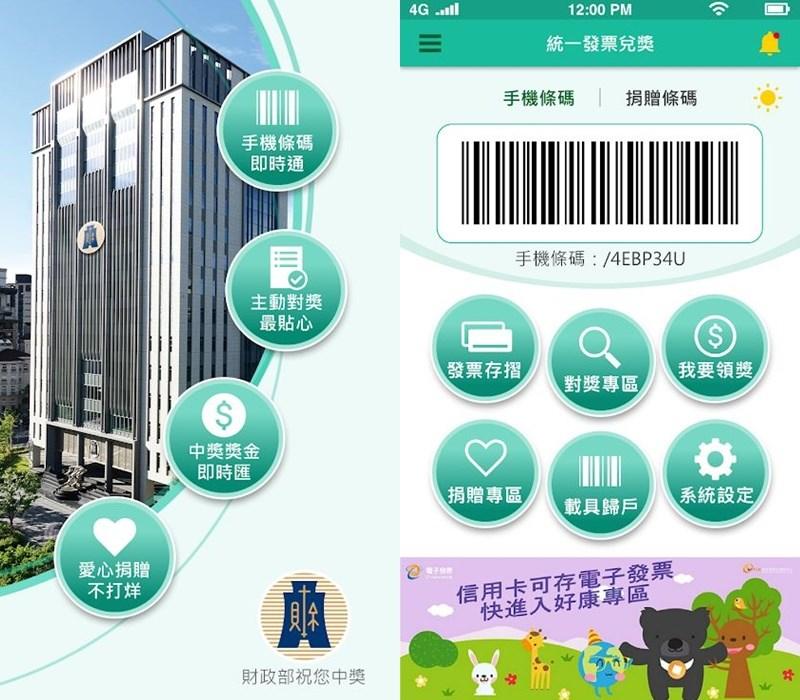 台北國稅局2日表示,從9、10月起,雲端發票專屬獎項共增開40萬組新台幣500元獎項。(圖取自Google Play網頁play.google.com)
