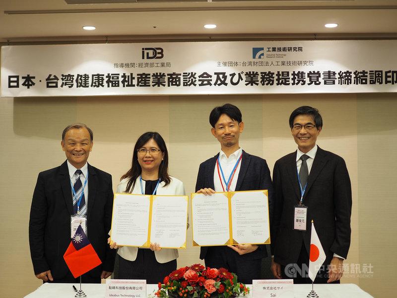 工研院9月22日至28日籌組2019台灣日本健康福祉產業商機媒合拓銷團,並於25日促成3家國內業者與日企簽定合作備忘錄(MOU),將合作開發長照相關產品。圖為點睛科技與日本Sai公司簽約。(工研院提供)中央社記者廖禹揚傳真 108年9月25日