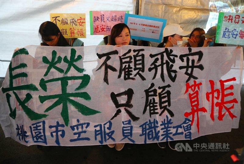 桃園市空服員職業工會26日下午起在勞動部前發起24小時接力靜坐活動,並齊呼口號表達訴求,抗議長榮航空資方「不顧飛安」。中央社記者王騰毅攝 108年9月26日