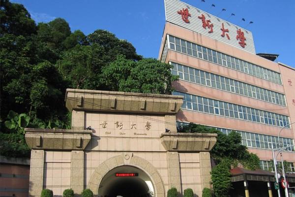 世新大學傳出校內張貼支持香港反送中的海報遭撕毀。世新大學學生自治會26日表示,將出面瞭解情況,盼大家理性溝通。(圖取自世新大學網頁shu.edu.tw)