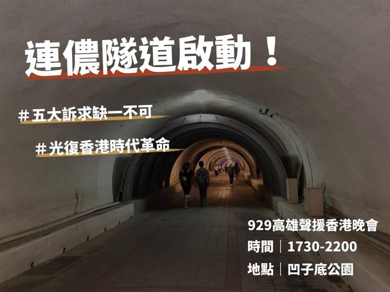 中山大學校內「連儂牆」反送中便利貼及海報27日被陸客撕毀,學生會發起「撕一貼百」行動捍衛。(圖取自facebook.com/nsysusa)