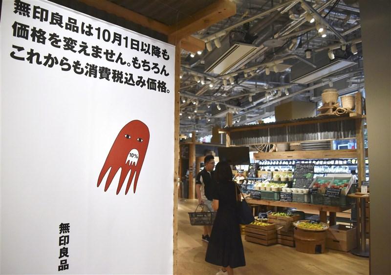 日本自10月1日起消費稅率調升至10%。圖為東京的無印良品貼海報告知民眾消費稅調漲事宜。(共同社提供)