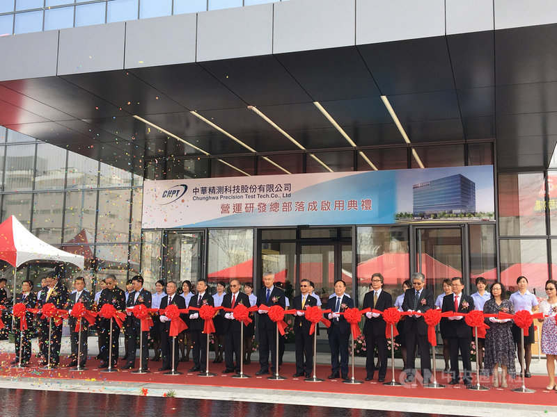 中華精測新營運研發總部,4日上午在桃園平鎮工業園區舉行落成啟用典禮。中央社記者鍾榮峰攝  108年10月4日