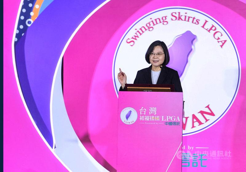 總統蔡英文28日晚間在台北出席2019台灣裙襬搖搖LPGA歡迎晚宴,致詞時歡迎各國球星來台參賽,並為選手加油打氣。中央社記者王飛華攝 108年10月28日