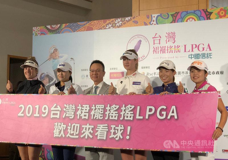 2019台灣裙襬搖搖LPGA10月31日至11月3日將在美麗華高爾夫鄉村俱樂部登場,29日開賽記者會找來全日空錦標賽與愛維養錦標賽冠軍高真榮(左2)、女子PGA錦標賽冠軍葛林(Hannah Green)(左)、英國公開賽冠軍涉野日向子(右2)、尋求衛冕的科達(Nelly Korda)(右3)以及旅美高球女將徐薇淩(右)與會。中央社記者黃巧雯攝 108年10月29日