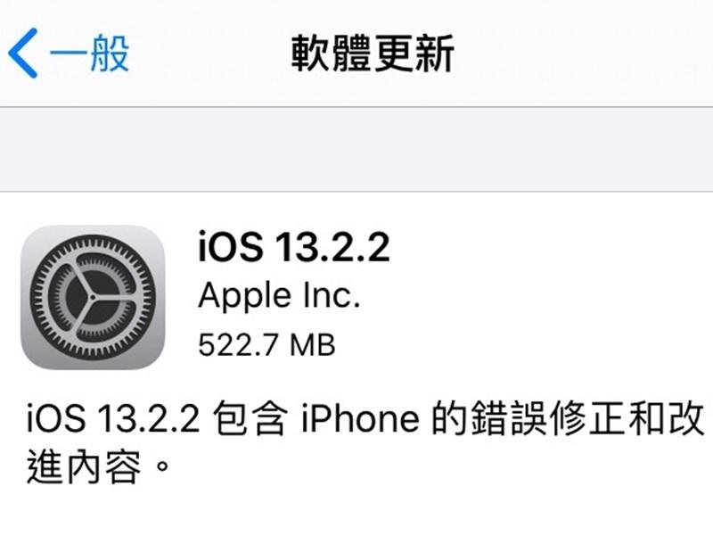 蘋果公司8日釋出iOS 13.2.2軟體更新,修正iPhone用戶在通話後可能暫時失去行動數據服務的問題。(中央社)