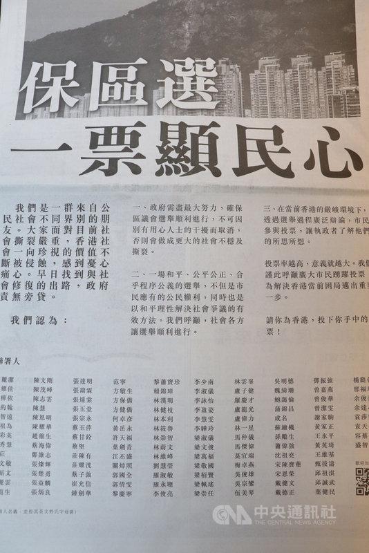 香港包括前財政司長曾俊華等125名退休高官及各界人士,12日在報章刊登聯署廣告,呼籲政府確保區議會選舉順利進行;廣告的聯署者大都屬於泛民陣營。中央社記者張謙香港攝 108年11月12日