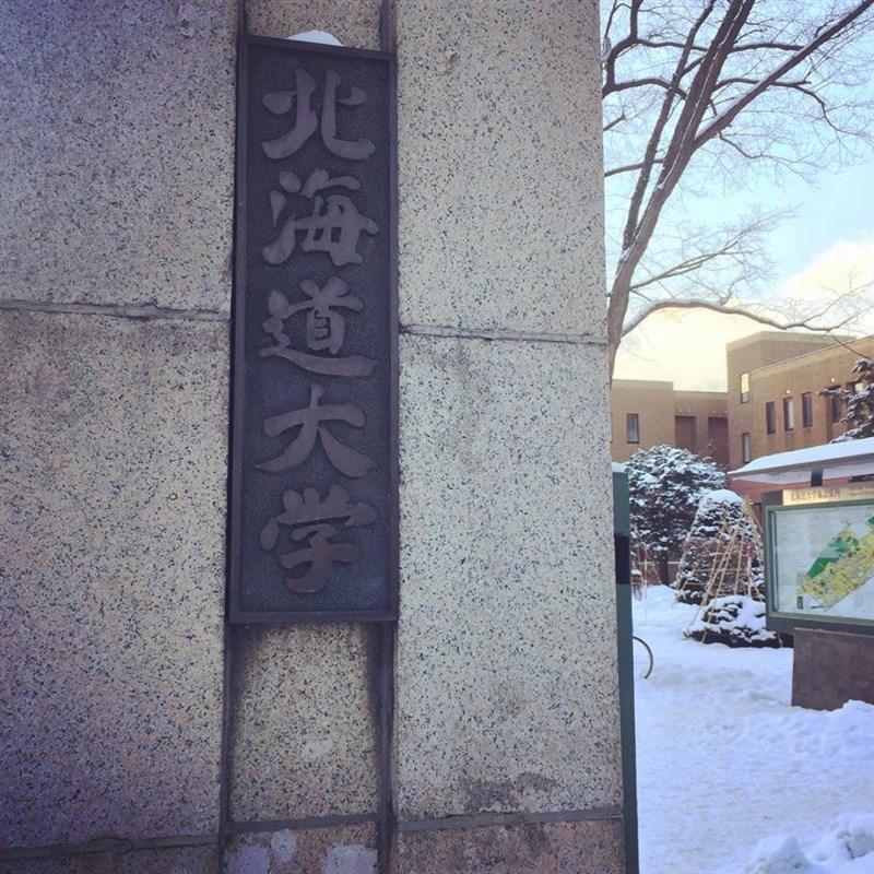 日媒報導,日本北海道大學男教授9月在中國被拘留,經日本政府多次向中方提出釋放要求,教授已在15日返回日本。圖為北海道大學。(圖取自facebook.com/HokkaidoUni)