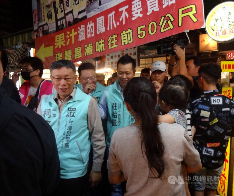 台灣民眾黨主席柯文哲(前左)23日晚間走訪高雄瑞豐夜市,為黨提名立委參選人掃街助選,並與民眾近距離互動,力拚支持。中央社記者陳朝福攝  108年11月23日