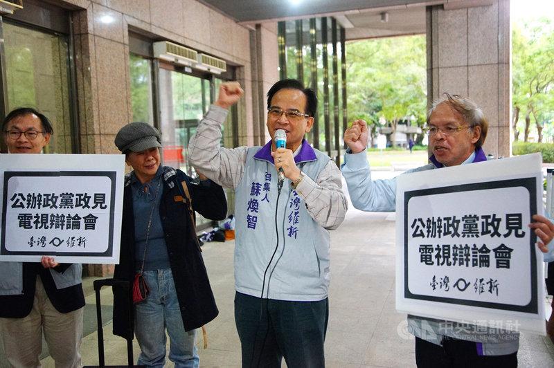 台灣維新召集人蘇煥智(右2)2日在中選會前舉行記者會,呼籲中選會應舉辦政黨的電視政見發表會與辯論會,讓選民更了解各政黨的參選人。中央社記者王騰毅攝 108年12月2日