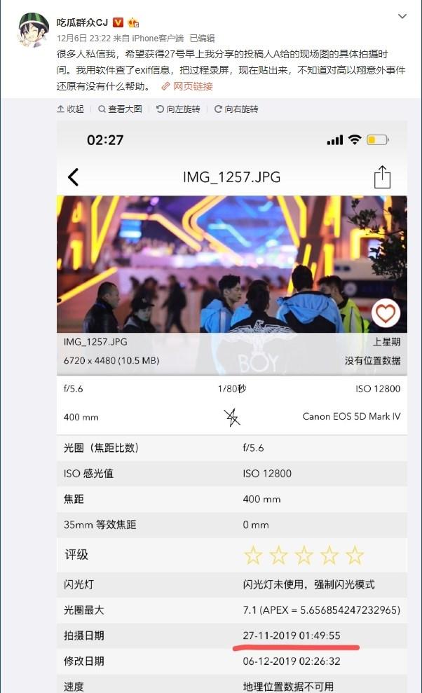 網路最新曝光的一批照片顯示,藝人高以翔11月27日錄製中國浙江衛視節目「追我吧」,身體不適倒地16分鐘後才獲急救。(圖取自吃瓜群眾CJ微博網頁weibo.com/gengcj)