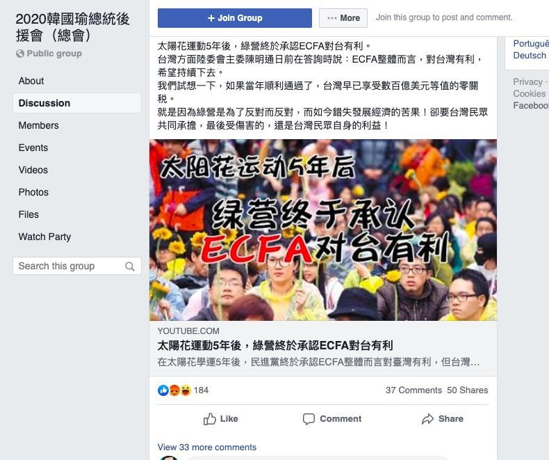 有網友發現無法進入部分總統參選人的Facebook後援會相關社團,Facebook回應,13日在台灣移除118個粉絲專頁、99個社團及51個多重帳號,原因是違反社群守則。(圖取自臉書網頁facebook.com)