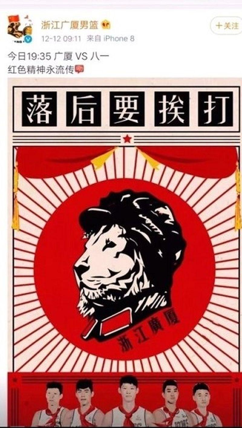中國職籃12日對浙江廣廈隊開出人民幣百萬元的史上最大罰單,原因是海報將球隊LOGO拼接到已故中共領導人毛澤東的文革時期經典畫像。(圖取自微博)