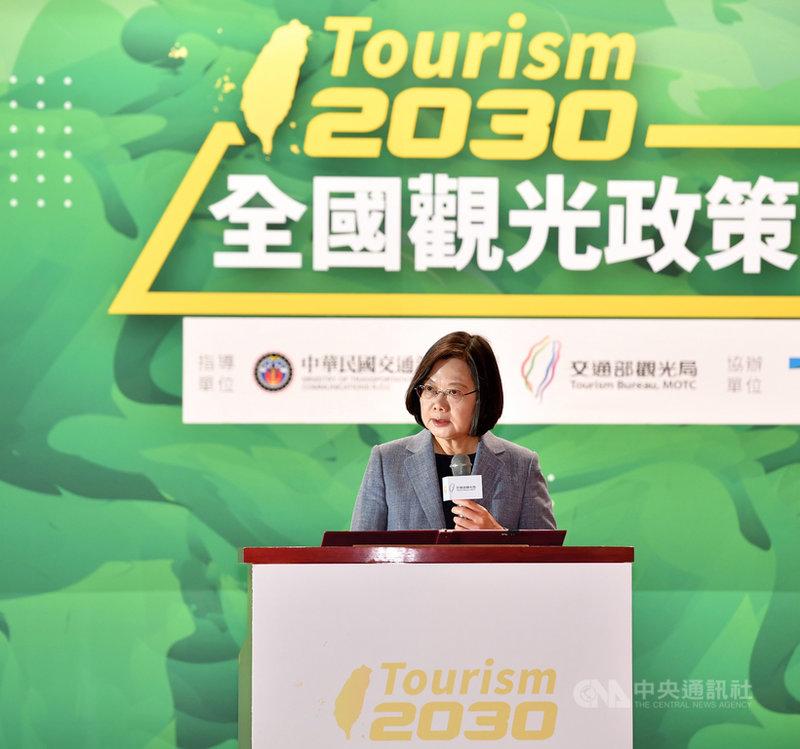 總統蔡英文16日上午在台北圓山大飯店出席全國觀光政策發展會議,為開幕式致詞。中央社記者王飛華攝 108年12月16日