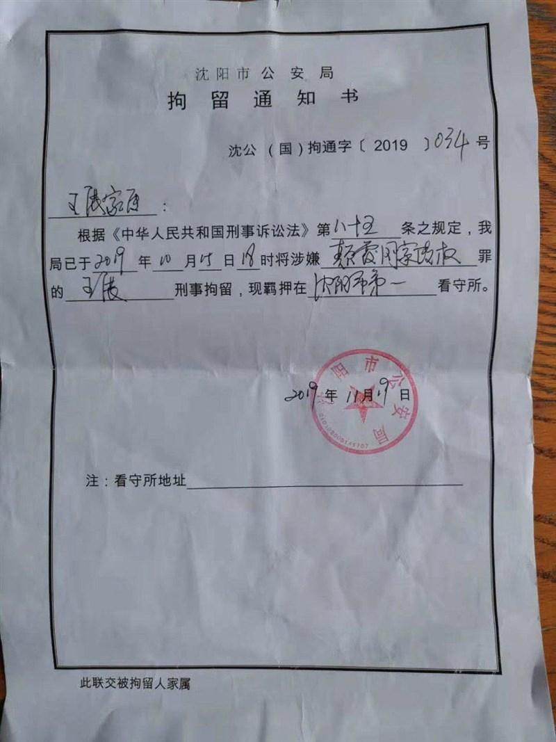 旅居芬蘭從事博士後研究的環保學者王展,10月返回中國被警方拘留,「拯救公民王展」推特帳號16日發文並附上一張瀋陽市公安局發出的拘留通知書。(圖取自twitter.com/SaveZhan)