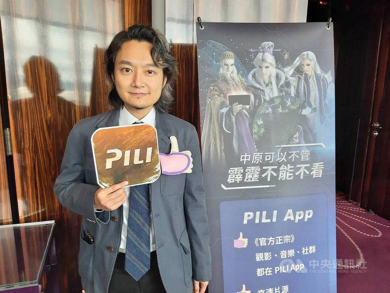 霹靂國際多媒體19日公布,2020年1月2日將正式推出PILI App,霹靂國際多媒體總經理黃亮勛(圖)表示,PILI App將是整合所有霹靂服務的App,以社交為主題。(霹靂國際多媒體提供)中央社記者鄭景雯傳真 108年12月19日