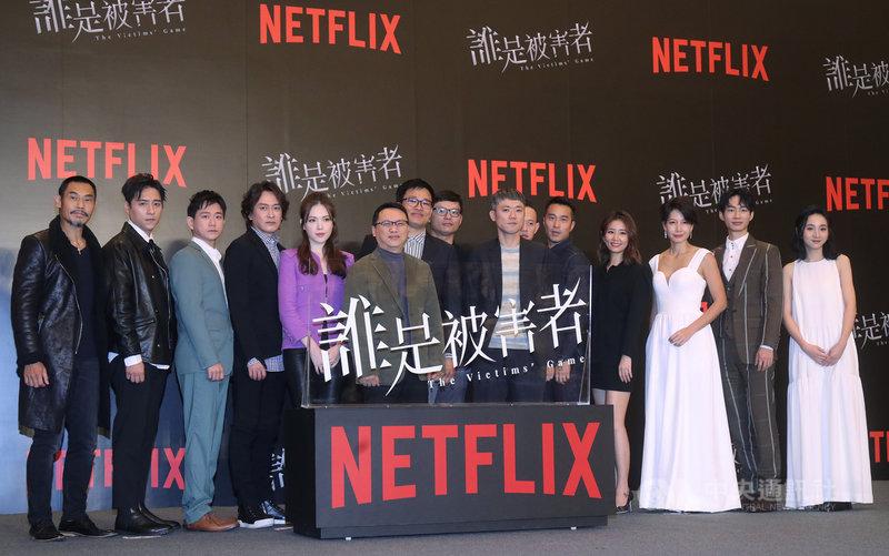 串流影音平台Netflix推出華語原創影集「誰是被害者」,總監製曾瀚賢(左7)與製作人湯昇榮(左6)、徐國倫(左8)集結堅強卡司團隊,23日在台北率劇組出席卡司發布會。中央社記者裴禛攝 108年12月23日