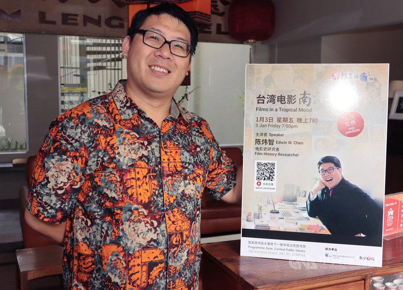 台灣電影人陳煒智受邀赴新加坡以「台灣電影,南洋風情」為主題,描述星馬地區在華語電影史中的定位,受到新加坡華語電影粉絲關注。中央社記者黃自強新加坡攝 109年1月4日