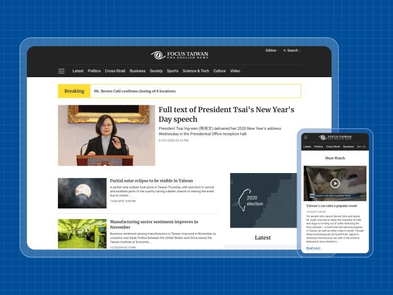 中央社英文網站Focus Taiwan全新改版上線。