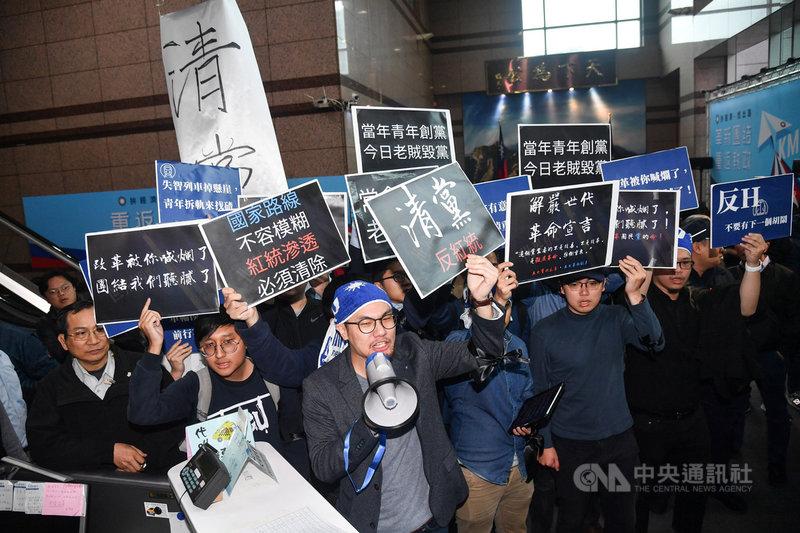 國民黨15日在中央黨部召開中常會討論選後黨主席請辭一案,一群舉著「清黨」手板的青年軍,在黨部大廳與其他支持者爆發衝突,最後由警方驅離出場。中央社記者林俊耀攝 109年1月15日