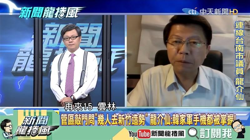 台南市議員謝龍介日前在中天政論節目指出,韓家軍手機被國家機器監控。NCC 15日表示,由於未經事實查證,造成民眾恐慌,依衛廣法相關規定裁罰電視台新台幣60萬元。(圖取自新聞龍捲風YouTube頻道)