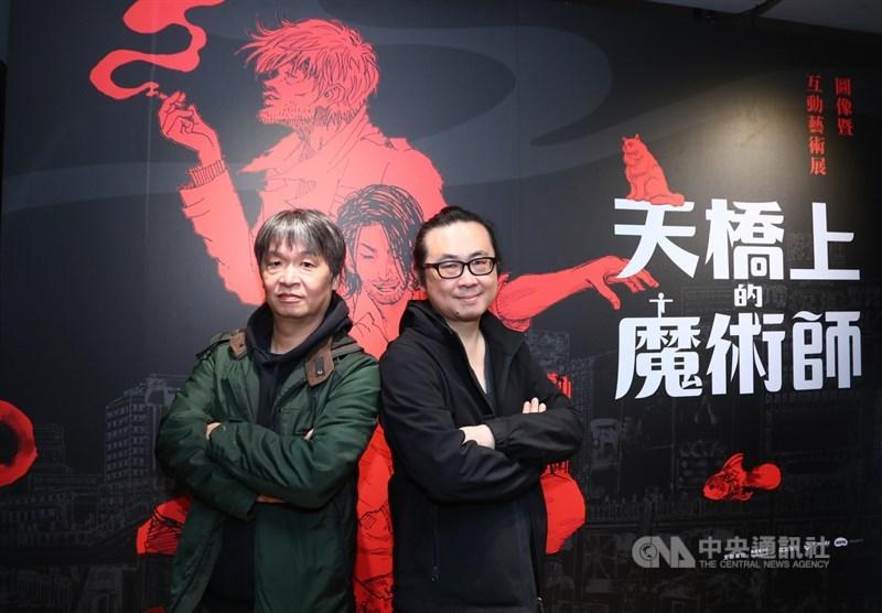 漫畫家阮光民(右)與小莊(左)把作家吳明益暢銷小說「天橋上的魔術師」改編為圖像版,跨形式轉繹,並推出互動藝術展。中央社記者王騰毅攝 109年1月18日