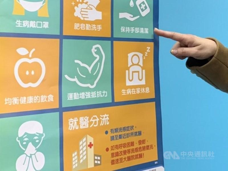 世界衛生組織西太平洋分部21日表示,新獲報的感染病例顯示,引發中國武漢肺炎疫情的新型冠狀病毒如今可能有「持續人傳人」的現象。圖為台灣防疫資訊。中央社記者郭宣彣攝 109年1月21日