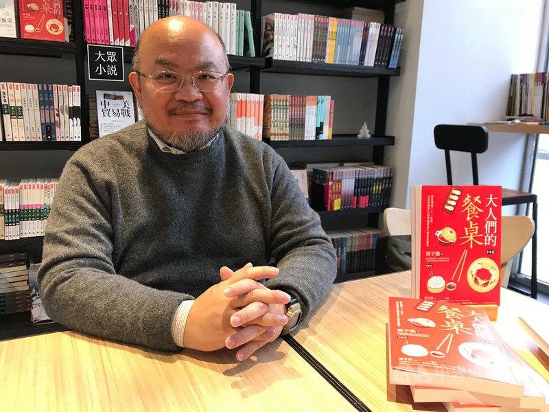 香港學者蔡子強長年觀察兩岸領導人「餐桌上的政治學」,試圖在觥籌交錯之間,拼湊政治領袖的真實性格。(資料照片)中央社記者繆宗翰攝 109年1月25日