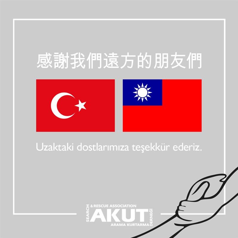 伊斯坦堡志工團體「搜救協會」30日感謝台灣伸援,並貼出土耳其和中華民國國旗彰顯彼此情誼。(圖取自facebook.com/AKUT)