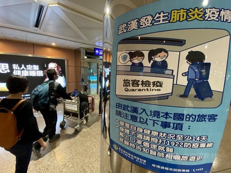 中國武漢肺炎疫情升溫,不少國家為了防疫,要求入境前須提供出入境紀錄證明。圖為桃園機場入境大廳。(中央社檔案照片)