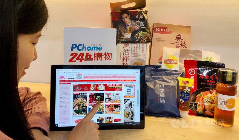 武漢肺炎疫情擴散,民眾不出門帶動網購買氣升溫,網路家庭旗下PChome 24h購物2月以來泡麵銷量年增近4倍。(網家提供)中央社記者吳家豪傳真 109年2月14日