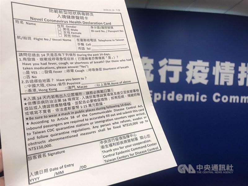 中央流行疫情指揮中心24日宣布,韓國旅遊疫情建議等級提升到第3級警告,提醒民眾避免到當地旅遊;27日起從韓國入境,須居家檢疫14天。圖為入境旅客健康聲明書。中央社記者張茗喧攝 109年2月11日