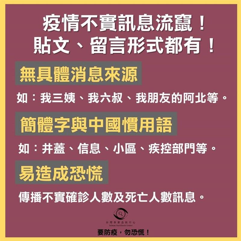 台灣事實查核中心26日首次發布不實訊息監測警告,表示近日臉書出現不實訊息有3大共同特點,是使用簡體字或中國大陸慣用語,主題都是指出台灣疫情失控。(圖取自facebook.com/taiwantfc)