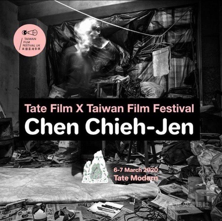 台灣影像藝術家陳界仁6、7日於泰特現代美術館放映多部作品並舉辦大師班工作訪。(英國台灣影展提供)中央社記者戴雅真倫敦傳真  109年3月5日