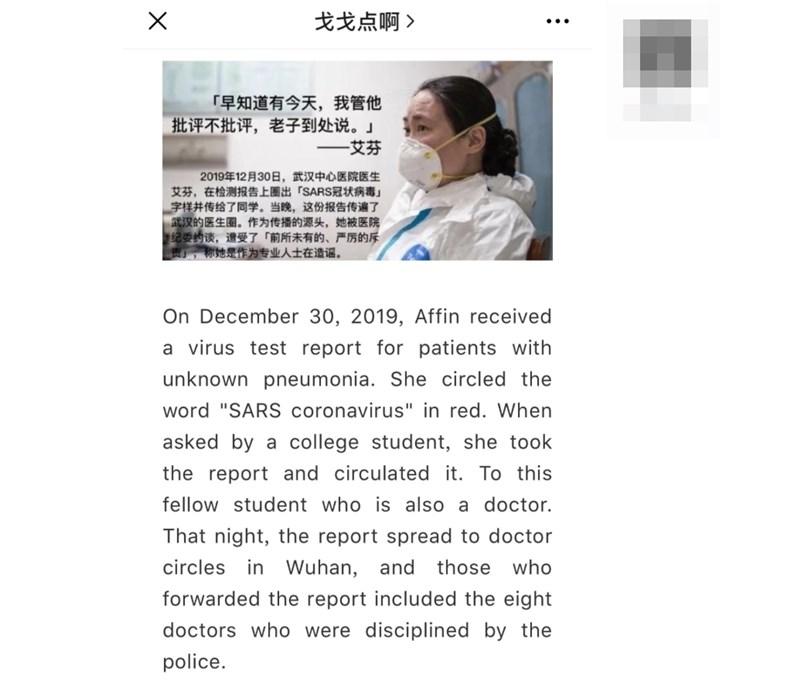 中國繼「吹哨人」醫師李文亮過世之後,自稱「發哨人」的醫師艾芬受訪文章被狂刪,掀起網友群情激憤。在社群媒體上,已經出現這篇文章的英文版本。(圖取自微信網頁weixin.qq.com)