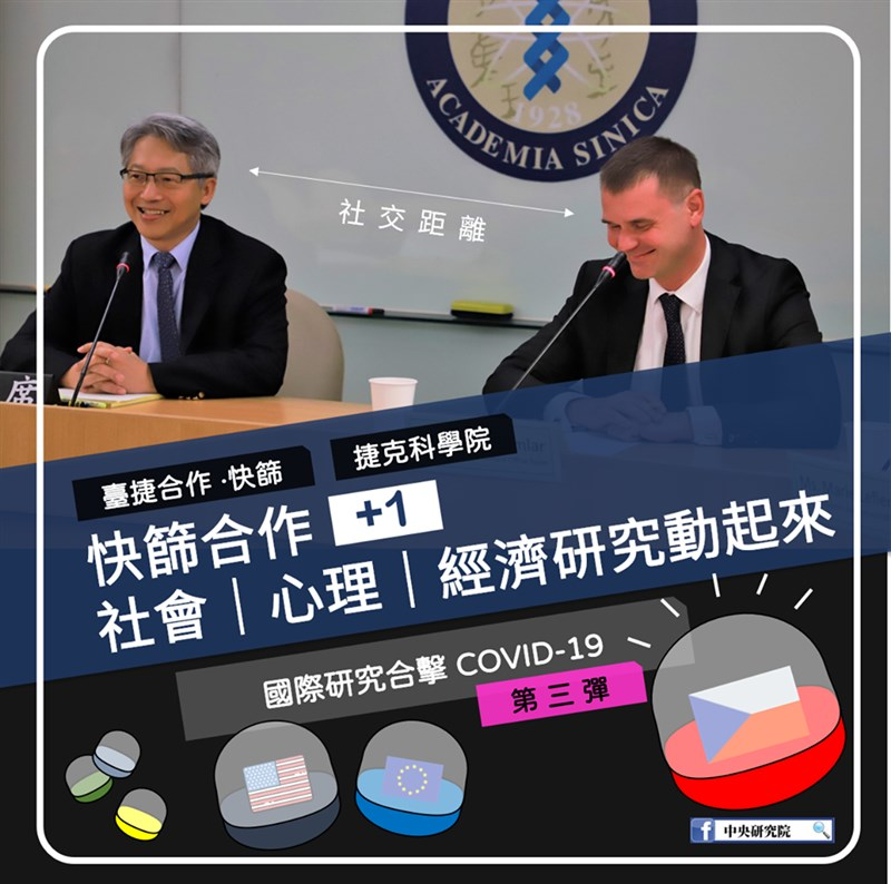 中研院26日表示,中研院院長廖俊智(左)與捷克科學院院長透過視訊會議,討論武漢肺炎防疫合作,除了聚焦快篩,也討論病理學等研究面向。(圖取自facebook.com/sinicaedu)