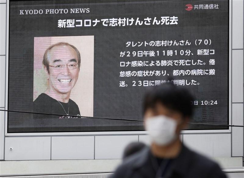 日本喜劇王志村健29日病逝。圖為大阪車站的看板上報導志村健過世消息。(共同社提供)