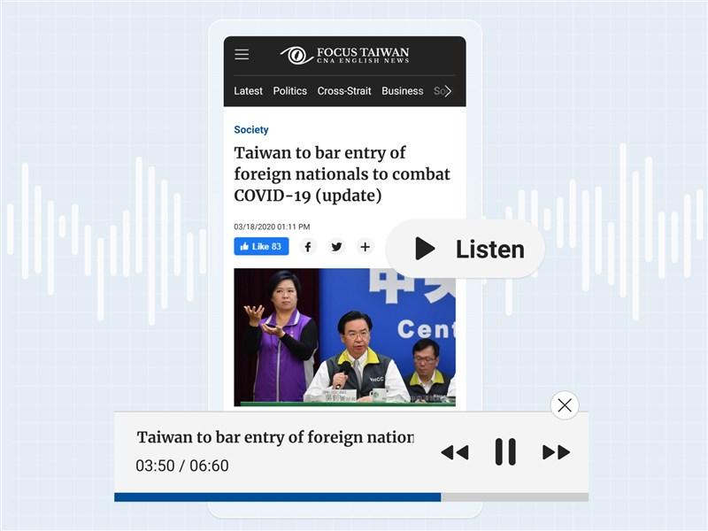 中央社英文網站 Focus Taiwan 推出「聽新聞」功能,讓新聞不再只能用眼睛讀。