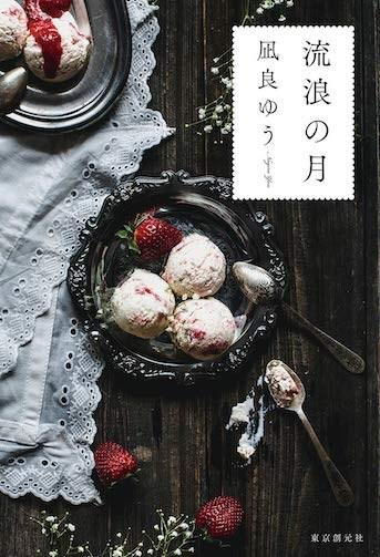 日本2020年書店大獎由47歲作家凪良Yuu創作的「流浪之月」奪得。(圖取自facebook.com/honyataisho)