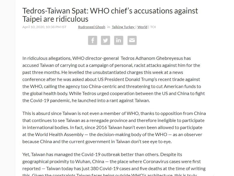 印度時報資深編輯高許近日撰文批評世界衛生組織(WHO)秘書長譚德塞對台提出沒有證據的指控。(圖取自印度時報網頁timesofindia.indiatimes.com)