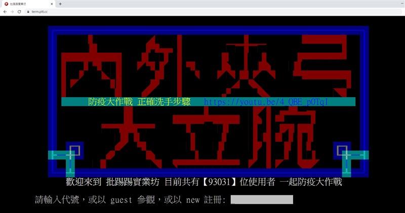 疫情指揮中心15日表示,台灣掌握武漢肺炎疫情的起源是防疫醫師深夜掛網PTT,發現武漢市衛健委通知公文並回報。(圖取自PTT網頁term.ptt.cc)