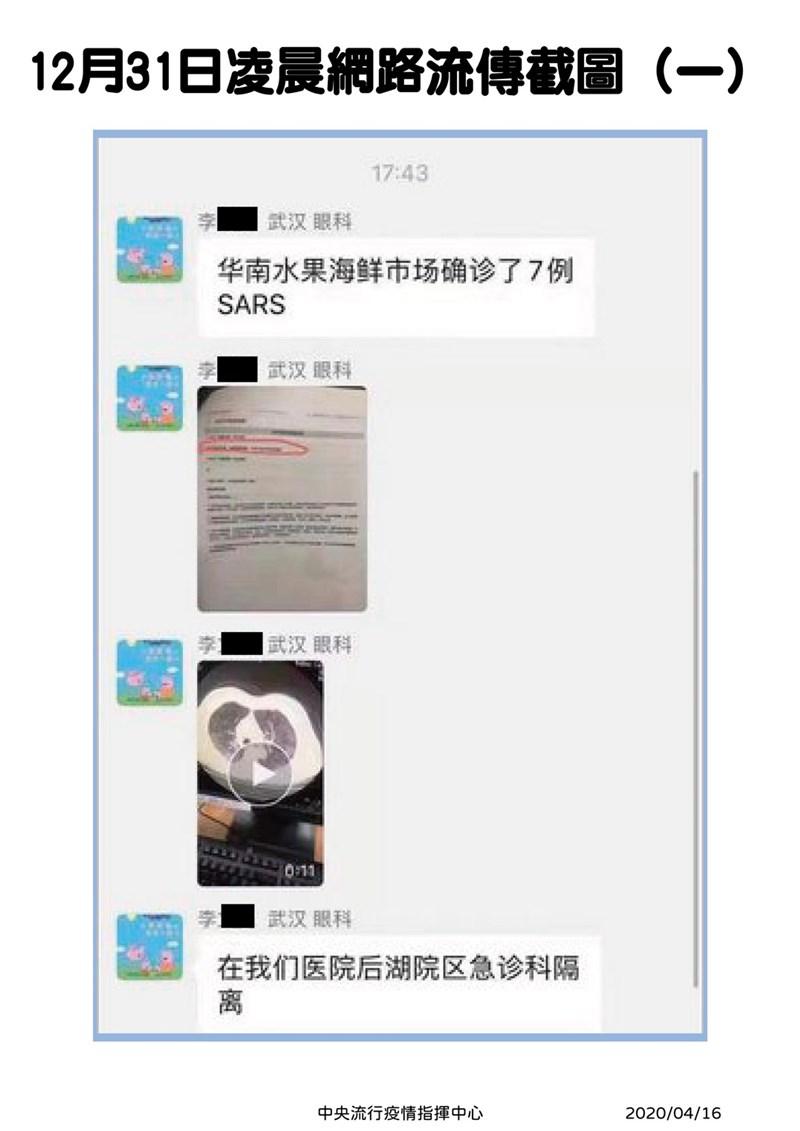 中央流行疫情指揮中心醫療應變組副組長羅一鈞16日表示,2019年12月31日凌晨,他正好睡不著,約凌晨3時看到同樣沒睡著的防疫醫師在群組中分享PTT文章,提醒中國武漢可能出現類似SARS的疫情。(指揮中心提供)