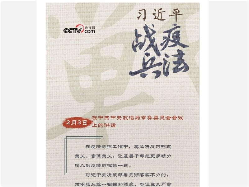 中國官媒近日推出系列文章,讚揚中共總書記習近平抗擊疫情措施與孫子兵法高度契合。(圖取自央視網頁cctv.com)