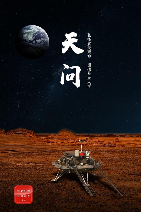 中國國家航天局局長張克儉24日宣布,中國首次火星探測任務命名為「天問一號」,之後的行星探測任務將依此名稱按順序編號。(圖取自中共中央紀律檢查委員會網頁ccdi.gov.cn)
