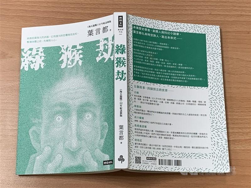 作家葉言都的短篇小說集「海天龍戰」,是台灣科幻小說迷心中的經典之作,1979年、2008年都曾出版,2020年4月換第三家出版社、第三度出版,保留32年前的文字未作更動,唯一改變的只有書名改為「綠猴劫」。(中央社)